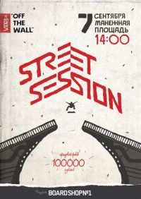 Скейтбординг: Vans Off the Wall Street Session