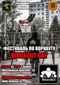 Воркаут: WorkOut Day #2 Химки